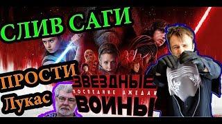[НЕ]Качественный контент - Звёздные войны Последний джедай