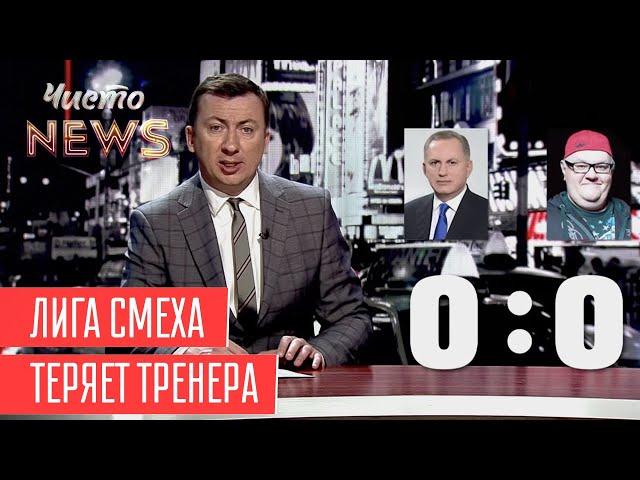 Друг Зеленского vs друг Ахметова | Новый ЧистоNews от 15.06.2019