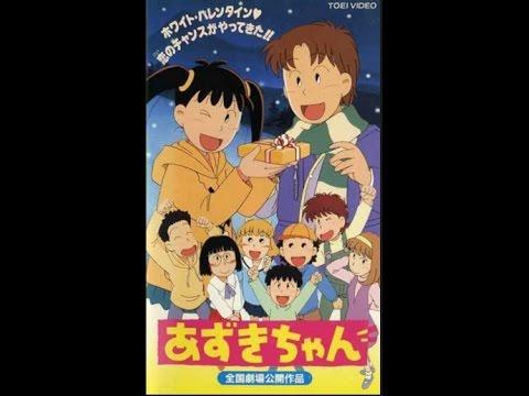Azuki chan 1995  English Subbed