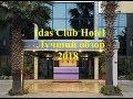 Idas Club Hotel. Icmeler, Marmaris  Ичмелер, Мармарис - лучший обзор 2018