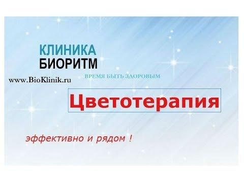 Цветотерапия Нижний Новгород ǀ клиника 'Биоритм', Дзержинск, Нижегородская область