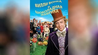 Вилли Вонка и шоколадная фабрика (1971)