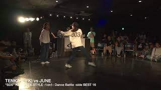 JUNE vs TENKA //【FreeStyle (kids)1on1 Battle】top16//SDS 2017夏の陣