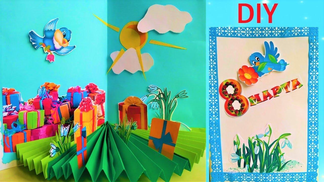 DIY cards открытка женщине, 8 марта, pop up
