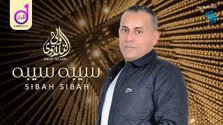 Walid Tellawi - Sibah Sibah [Official Lyric Video] (2021) / وليد التلاوي - سيبه سيبه