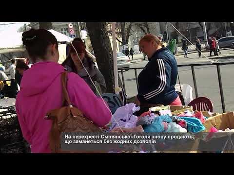 Телеканал АНТЕНА: Стихійна торгівля повернулася у середмістя Черкас