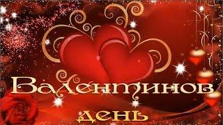 С Днем Святого Валентина. Поздравление с Днем влюбленных. 14 февраля.