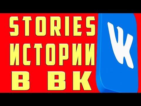 Как Сделать Историю в ВК, Как Выложить Историю в ВK с Компьютера, История в ВК