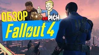 Fallout 4 - обзор - СИМУЛЯТОР СТРОИТЕЛЯ