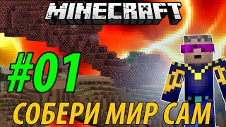 Download СОБЕРИ МИР САМ | Minecraft: Выживание с Модами (С.01) Pathfinder Modpack Mp3 and Videos