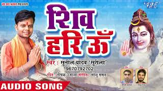 NEW काँवर गीत #Sunil Yadav Surila का हिट शिव भजन Shiv Hari Om Bhojpuri Hit Kanwar Songs 2018