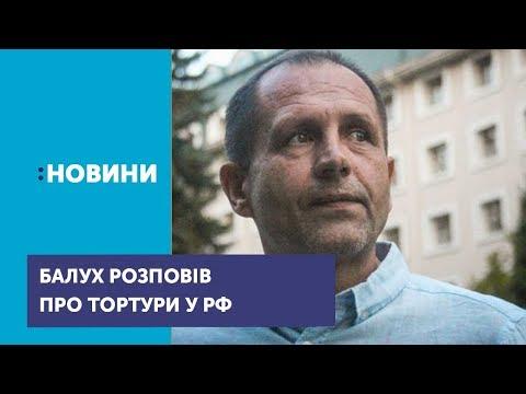 UA:Перший: Звільнений з РФ Володимир Балух дав прес-конференцію