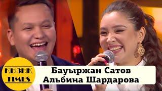 Альбина Шардарова және Бауыржан - Кызык TIMES Интервью 2019