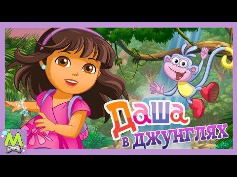 Даша Путешественница Приключения  в Джунглях.Бег и Прыжки по Деревьям.Мультик Игра