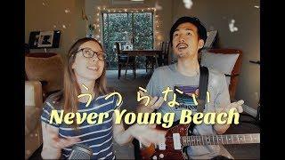 """うつらない """"Utsuranai"""" by Never Young Beach 【カバー】【Cover】【外国人が歌ってみた】"""