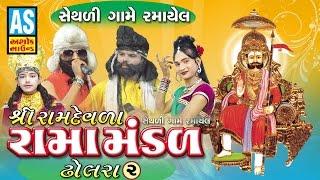 Ramamandal Dholara    Shri Ramdevla Ramamandal Part 2    Sethali Game Ramayel Live