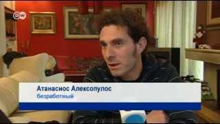 Греки ищут удачу в Германии(Уровень безработицы в Греции в 2013 году может достичь 30 процентов. Все больше греков решаются покинуть родин..., 2013-03-07T10:33:35.000Z)