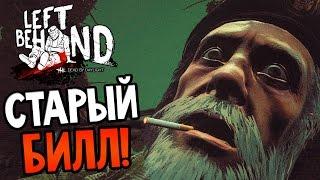 Dead by Daylight - СТАРЫЙ БИЛЛ! ОДИН В ПОЛЕ ВОИН!