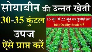 सोयाबीन की उन्नत खेती से 30 से 35 कुंटल उपज ऐंसे प्राप्त करें,जून से जुलाई बुआई | Soyabean farming
