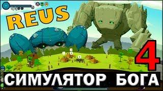 СИМУЛЯТОР БОГА - REUS 4