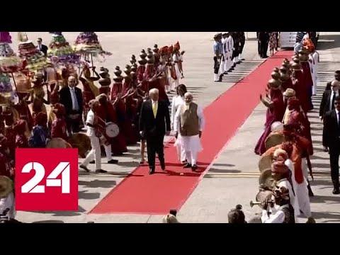 Трамп прилетел в Индию с женой и дочерью - Россия 24