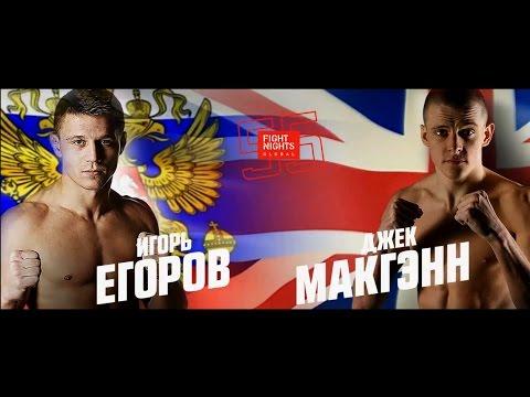 Промо-видео Джека МакГэнна перед его боем против Игоря Егорова на турнире FIGHT NIGHTS GLOBAL 55