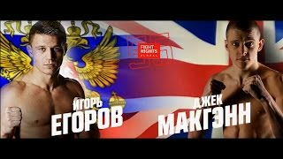 Промо-видео Джека МакГэнна перед его боем против Игоря Егорова на турнире FIGHT NIGHTS GLOBAL 55