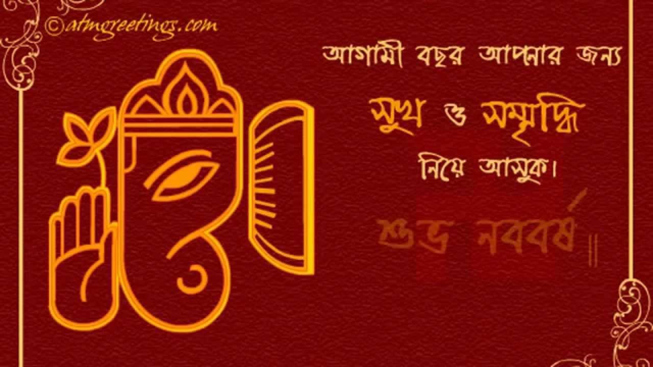 Poila baisakh shuvo noboborsho 2018 1425 wishes greetings poila baisakh shuvo noboborsho 2018 1425 wishes greetings ecards video 09 05 youtube m4hsunfo