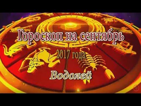 Гороскоп водолей казино undercover недостроенное казино
