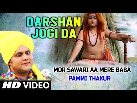 Darshan Jogi Da I Punjabi Baba Balaknath Bhajan I PAMMI THAKUR I Hd Video I Mor Sawari Aa Mere Baba