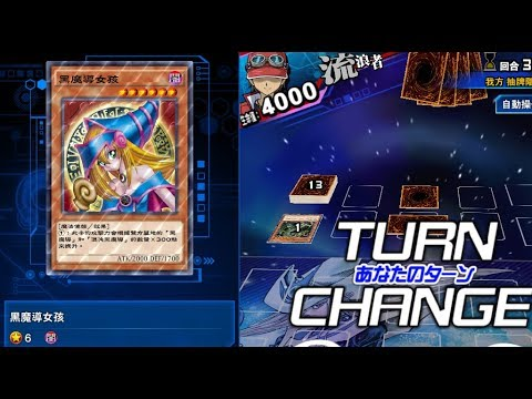 Yu-gi-oh! Duel Link 繁體中文介面換日版卡圖的方法(附日語配音) - YouTube