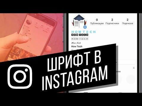 Как сделать красивый шрифт в Instagram? Меняем шрифт в шапке профиля Инстаграм | Fonts For Instagram