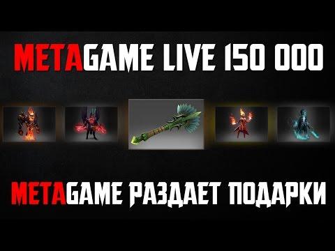 METGAME РАЗДАЕТ ПОДАРКИ - 150.000 Подписчиков на MetaGame Live