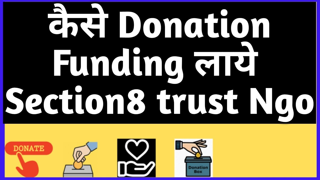 Funding Donation Process For Section 8 Ngo Trust ज न सब ह द म Youtube