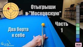 """[Отыгрыши в """"Московскую""""] [5 позиций] [Часть 1]"""