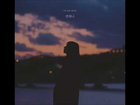 반하나  -  우리 (Feat 임철 of 장덕철)
