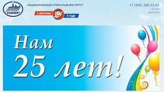 Дистанционное обучение в НОИР (noironline.ru) | ВидеоОбзор кабинета НОИР