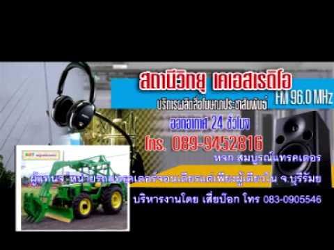 สปอตวิทยุสมบูรณ์แทรคเตอร์ KS RADIO FM96.0 อ.สตึก