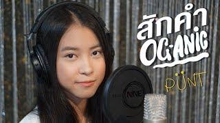 OG-ANIC : สักคำ | COVER By พั้นช์ [เวอร์ชั่น ผู้หญิง]