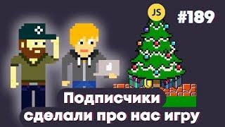 Новогодний веб или PHP 7.3 порвет всех — Суровый веб #189