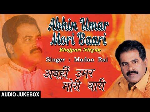 ABHIN UMAR MORI BAARI | BHOJPURI NIRGUN AUDIO SONGS JUKEBOX | SINGER - MADAN RAI| HAMAARBHOJPURI