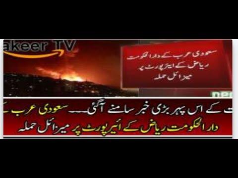 Yemen Missile Attack Riyadh Airport|Saudi Arabia In TroubleNews Services