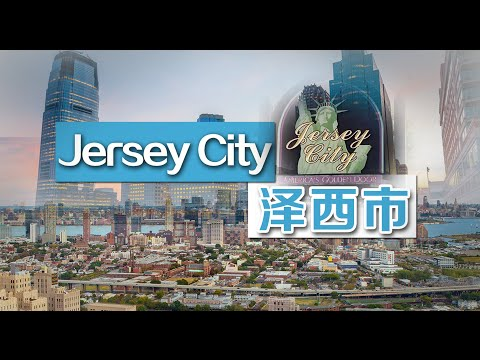 泽西城的地产前景 The Prospects of Jersey City 安家纽约 LivingInNY (2015/12/2)