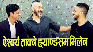 ऐश्वर्य ताक्ने ह्याण्डसम भिलेन || Ramailo छ with Utsav Rasaili || Prasant  & Diwakar