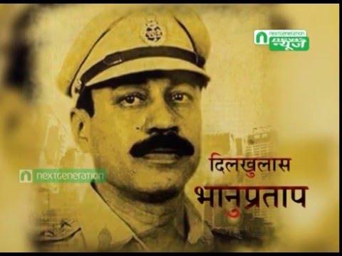 Next Generation News : Bhanupratap Barge Biography Part 1