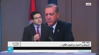 """اردوغان و""""اختبار دم النواب الألمان""""!!"""