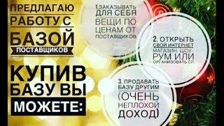 ИНТЕРНЕТ #ЗАРАБОТОК НА БАЗЕ ПОСТАВЩИКОВ