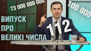 Випуск про великі числа - сто тисяч випускникам за ЗНО, 73 мільярди боргу за комуналку та просто 112