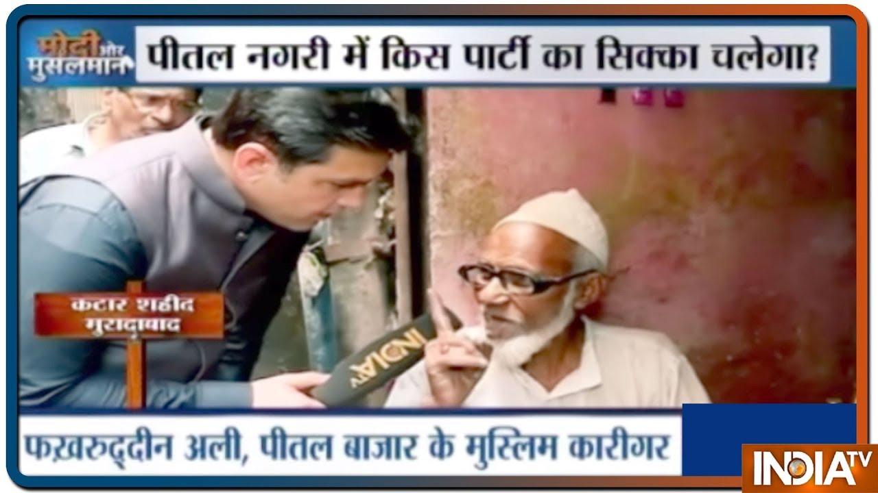 Modi और मुसलमान | क्या Moradabad का मुसलमान करेगा Modi के लिए वोट ?