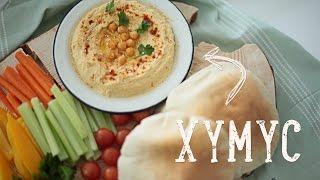 Хумус [Рецепты Bon Appetit]